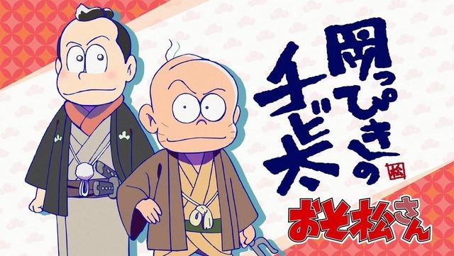 おそ松さん 第19話 3