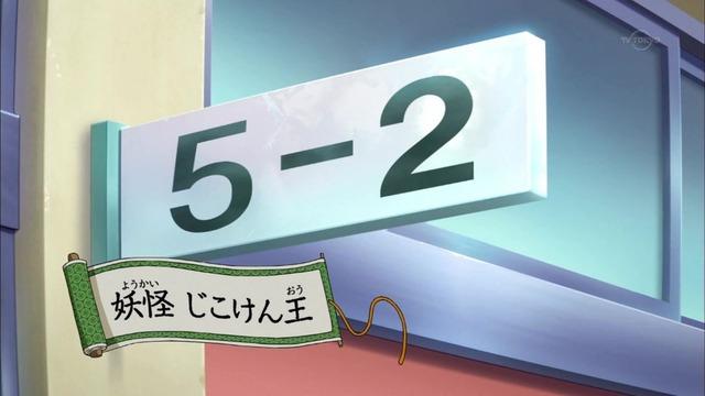 妖怪ウォッチ 第96話 8