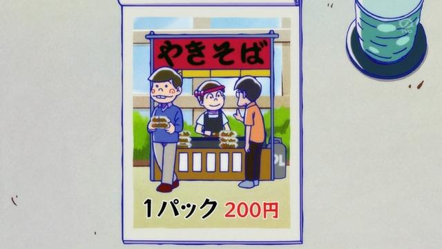 おそ松さん 第14話 20