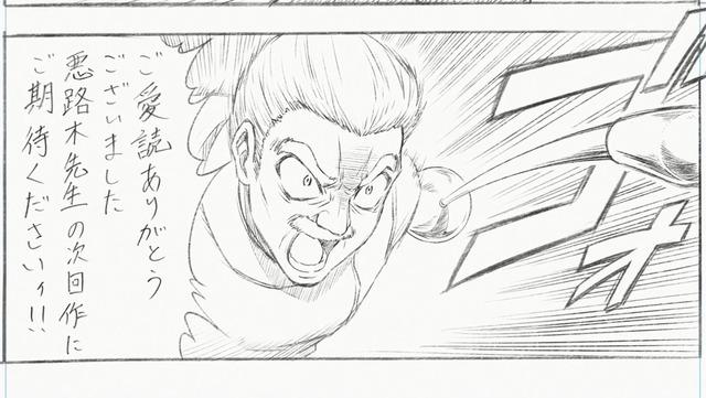 銀魂 第298話 21