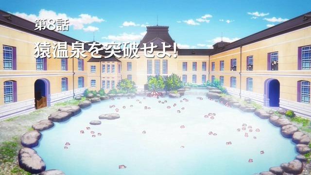 無彩限のファントム・ワールド 第8話 2