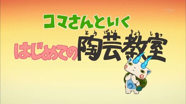 妖怪ウォッチ 第80話 3