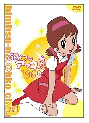 ひみつのアッコちゃん 第一期(1969)コンパクトBOX1