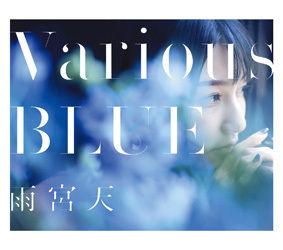 雨宮天 9月7日発売の1stアルバム「Various BLUE」の収録内容公開!すべてのシングル曲の他、新曲など12曲収録!