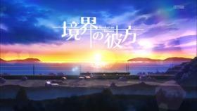 kyoukai-no-kanata-01 (13)