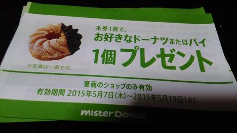 P_20150519_160659