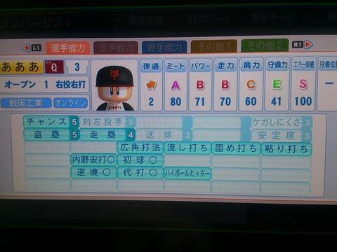 20140325_7