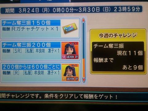 2014_0324_2