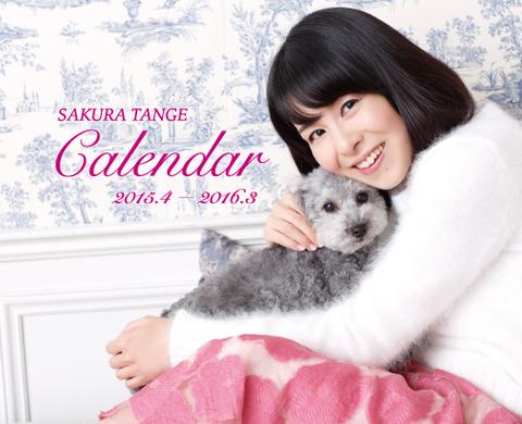 丹下桜カレンダー