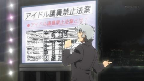 アイドル事変 第9話 【感想】 アイドル議員禁止が正論過ぎ