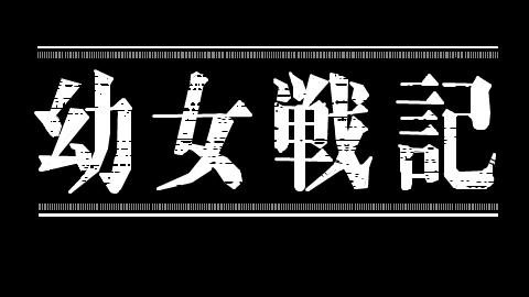 【小説】 『幼女戦記』原作者のカルロ・ゼン氏書き下ろしのバレンタインお詫びSSが1ヶ月の期間限定で公開