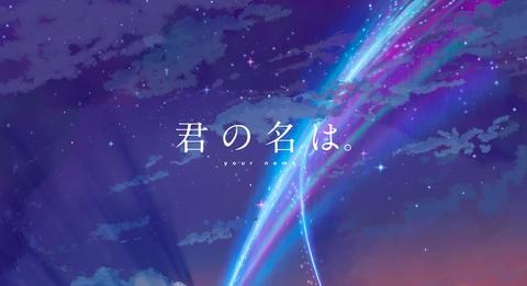 映画『君の名は。』公式サイト-1