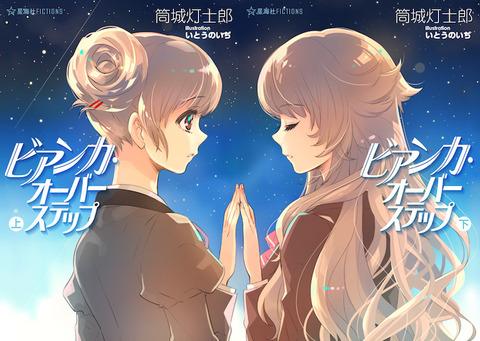 ビアンカ_上下_cover+non