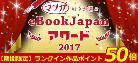 ebookaword2017_790b