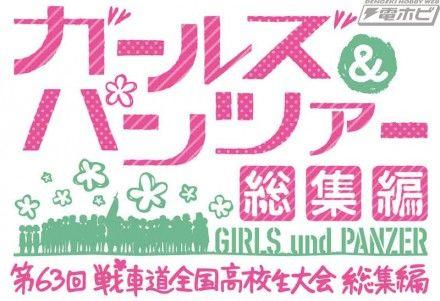 GundP_Soshu_Logo-440x301