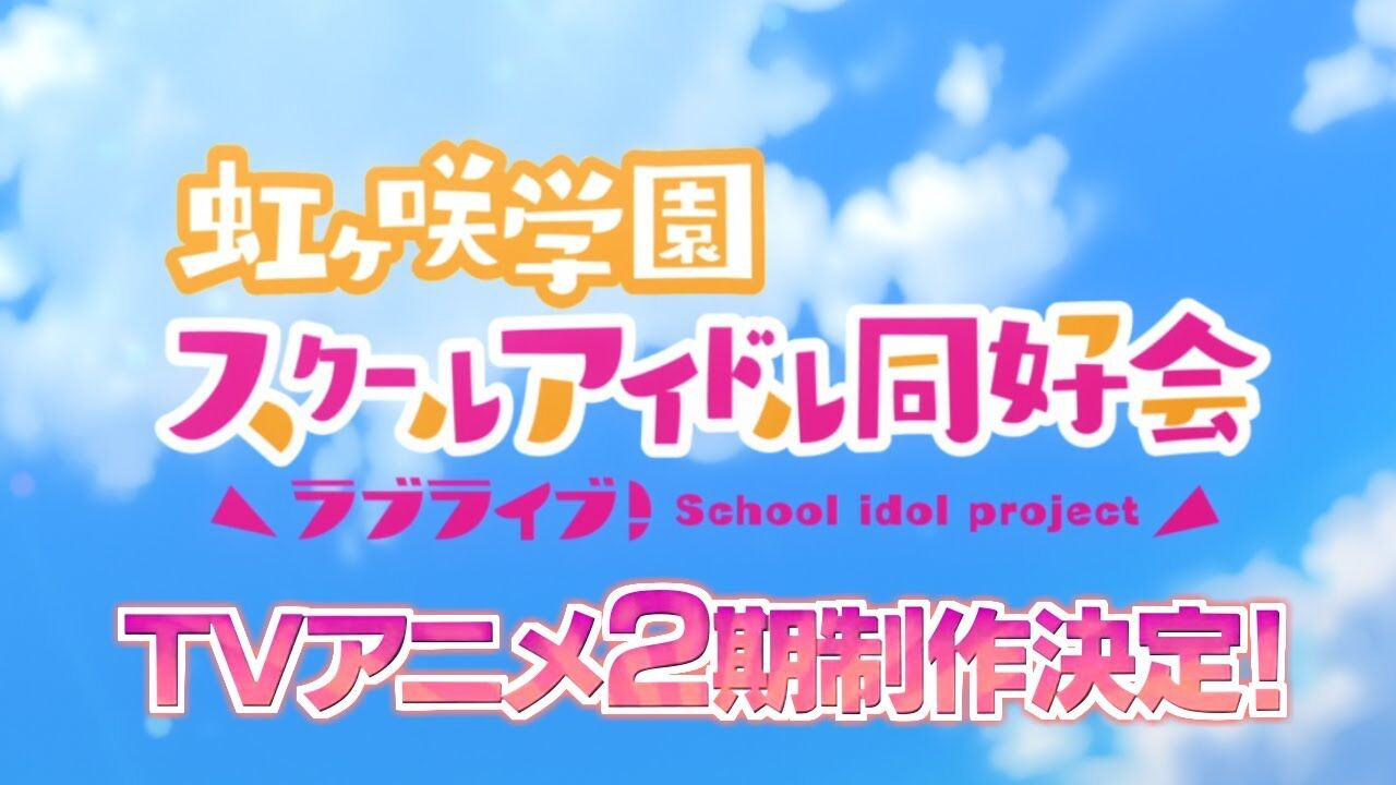 【速報】虹ヶ咲4thライブ&アニメ2期制作決定! 2022年放送予定
