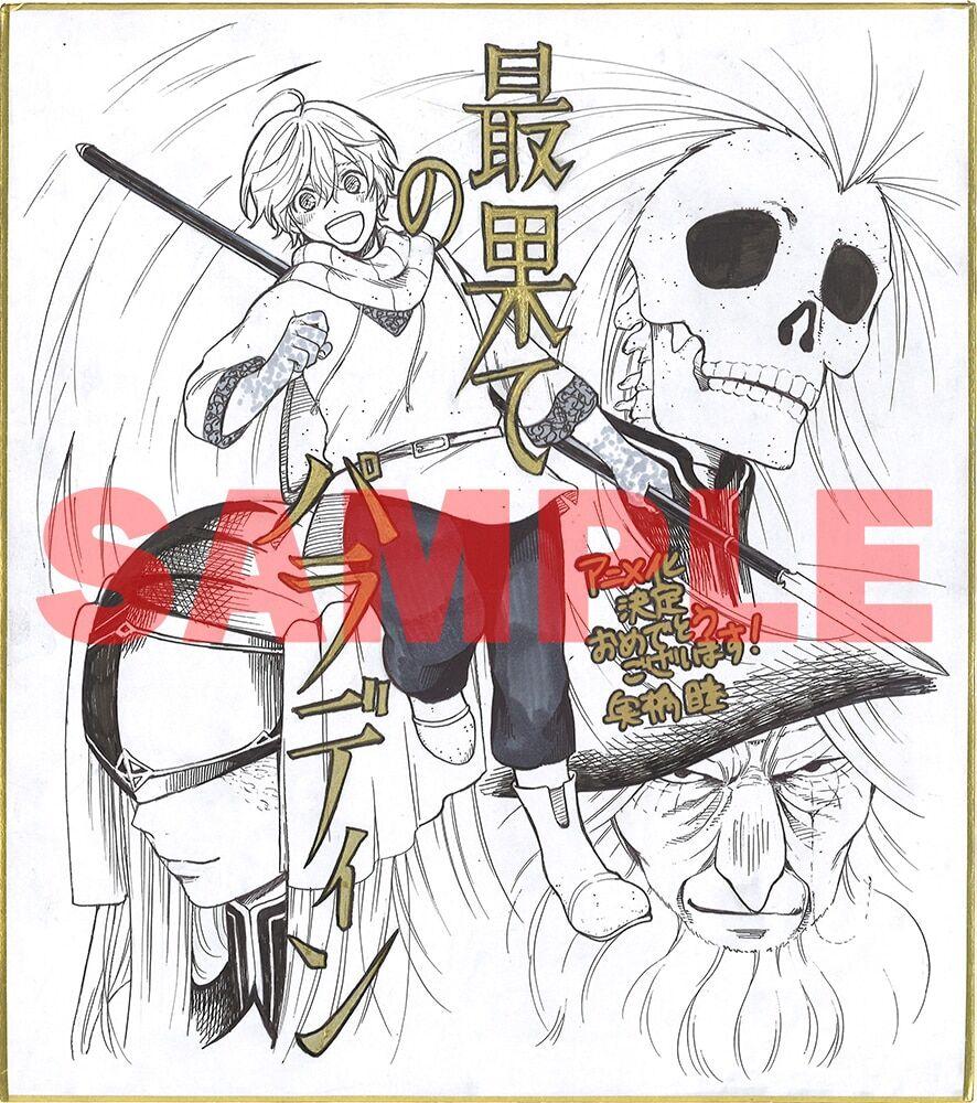 【朗報】柳野かなたによる小説「最果てのパラディン」アニメ化  2021年10月放送開始予定