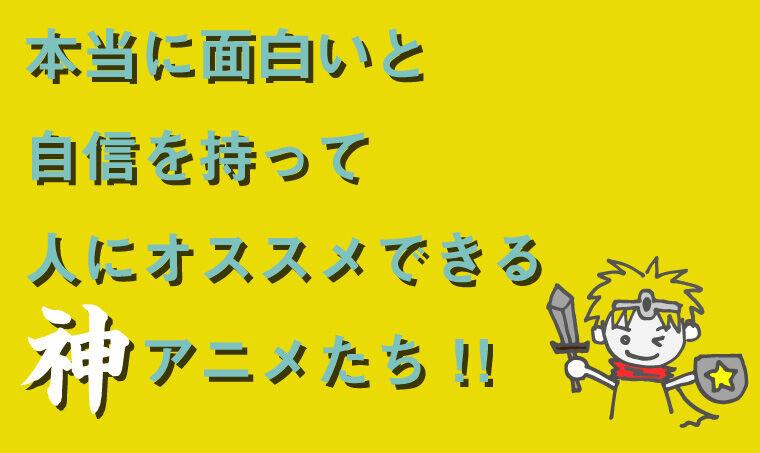 【スクエニ社員】「アニメの歴史を変えた神作品を発表」