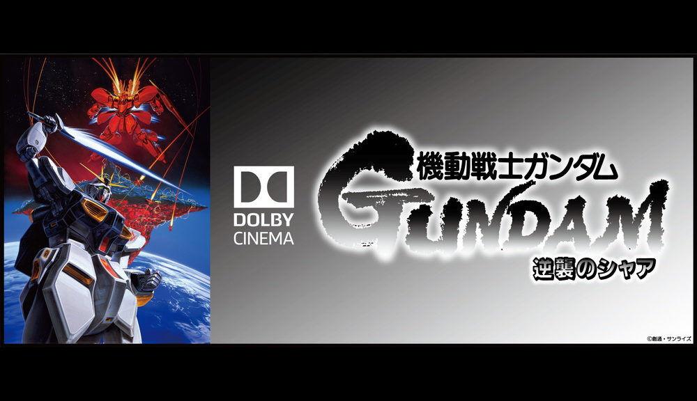 【速報】「機動戦士ガンダム 逆襲のシャア」が「閃光のハサウェイ」公開前に日テレで5月5日に地上波放送決定!