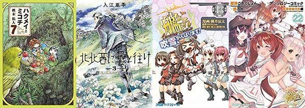 「ハクメイとミコチ 7」ほかHARTA COMIXから「艦これ」漫画2冊など1月15日発売のKindle漫画