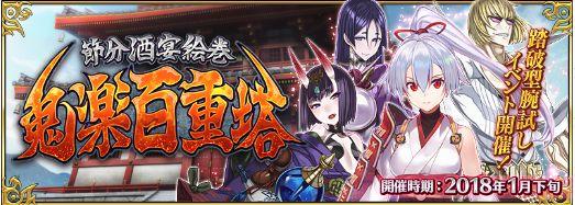 『Fate/Grand Order』「節分酒宴絵巻 鬼楽百重塔」を1月下旬に開催!上級者向けの腕試しイベント!
