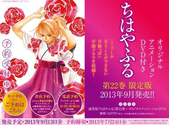 DVD付き ちはやふる(22)限定版 (講談社キャラクターズA)