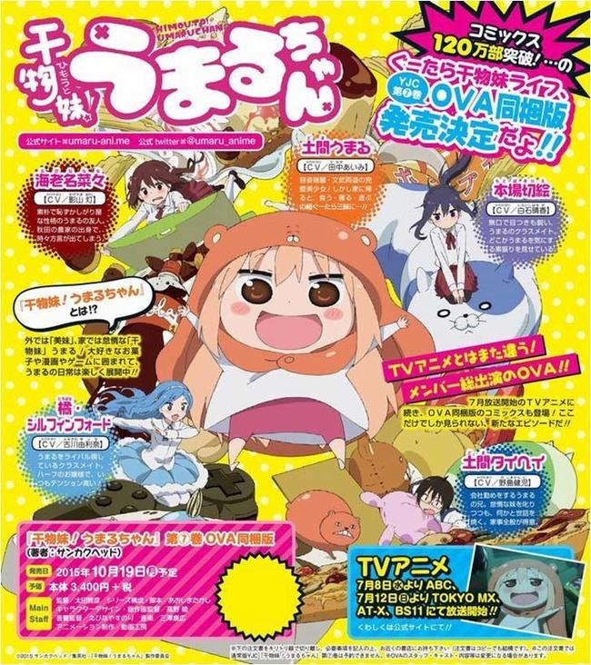 干物妹!うまるちゃん 第7巻 OVA同梱版: ヤングジャンプコミックス