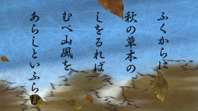 Uta Koi - 04 - Large 26