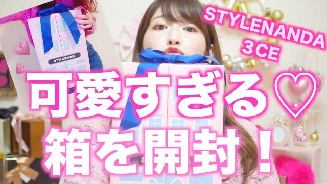 [動画] NMB48吉田朱里【開封】可愛すぎるっ♡3CEのPINK BOUTIQUE SETをレビュー!