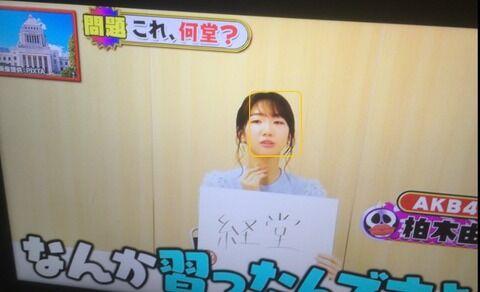 【悲報】AKB48柏木由紀「経堂www」【トリニクって何の肉】