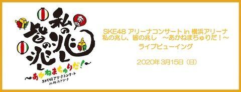 【悲報】SKE48・3/1 熊本コンサートに続き、3/15 高柳明音 卒業コンサートも中止か?wwww