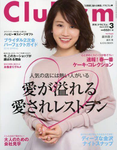 「Clubism 2016年3月号」表紙:前田敦子 [2/19発売]