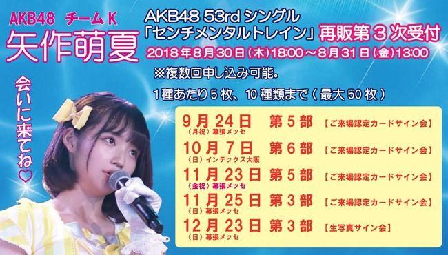 【朗報】AKB48矢作萌夏ちゃん、握手券が売れ過ぎて更に5部追加!!!!!