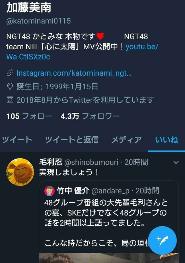 【速報】NGT48加藤美南さん、SNS禁止令を破る!堪えきれずいいねしてしまう・・・【かとみな】