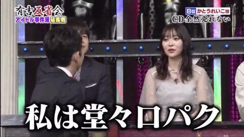 【AKB48】もういっそのこと、「口パク公演です」って公言して6/1から劇場公演やれば?