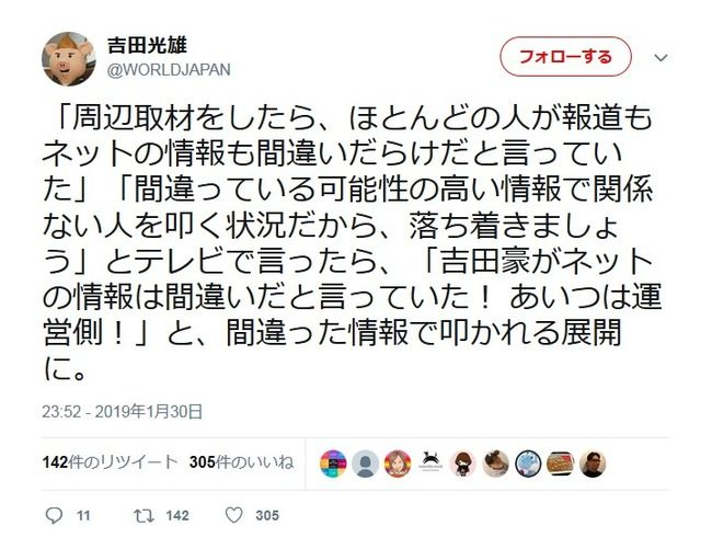 吉田豪さん、地下民に激おこ・・・【NGT48暴行事件】
