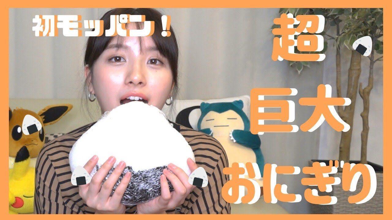 【動画】大和田南那 * 【モッパン】夢の巨大おにぎり作りに挑戦するよ!【飯テロ】