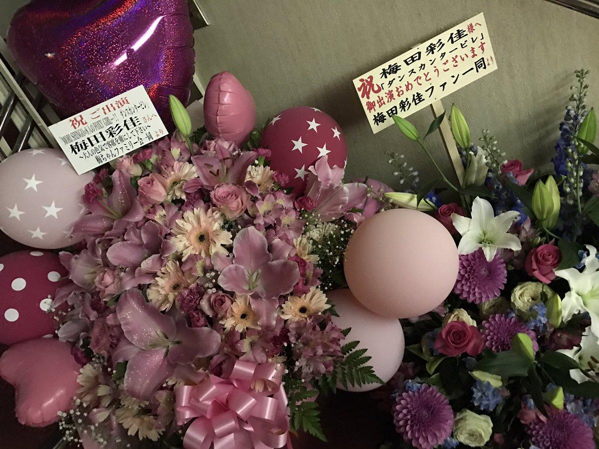 【画像あり】 小室さんからお花来てるじゃん【NMB48】
