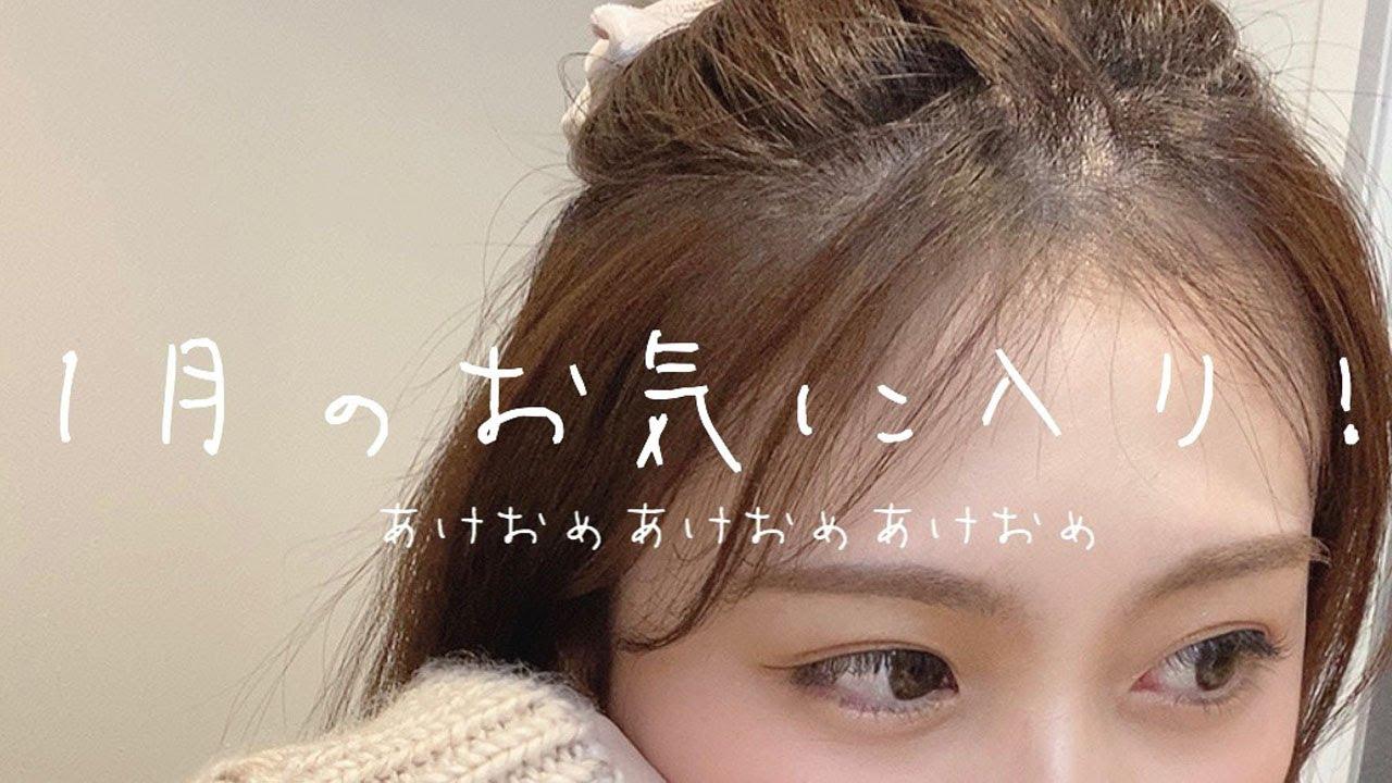 【動画】小嶋真子「女子力アップのモテ香水って…1月のおすすめ購入品」