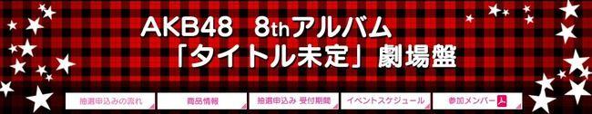 【速報】「AKB48 8thアルバム劇場盤」1次完売状況まとめ!NMB48山本彩が半年先のスケジュールでも1次全完売【写メ会】