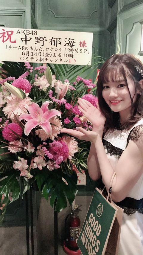 【朗報?】チーム8中野郁海さん、芸能界引退を表明