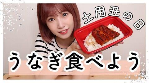 【元HKT48】朝長美桜さん、松屋のうな丼を食べるwww