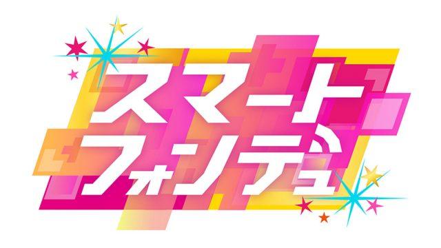 NGT48中井りか「スマートフォンデュ」アイドルだらけの歌謡祭 第3弾!生歌ステージ披露 [5/31 25:05~]