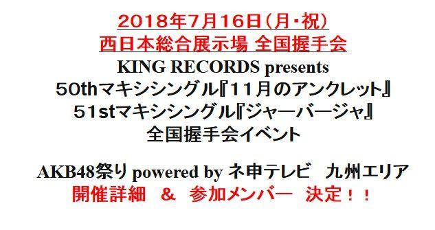 7月16日開催 AKB48全国握手会 九州エリア 参加メンバー決定!!【西日本総合展示場】
