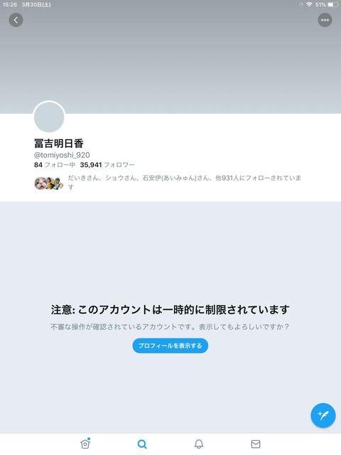 HKT48冨吉明日香さんのTwitterアカウントがロックされるwwwwwwwwwww