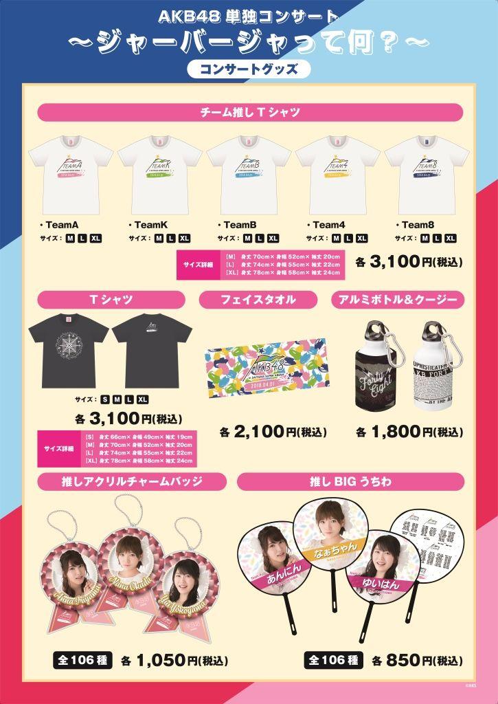 「AKB48単独コンサート ~ジャーバージャって何?~」グッズ・生写真販売のお知らせ