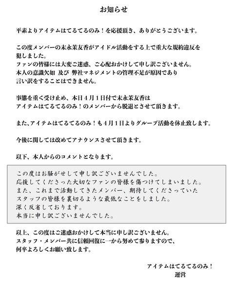 【炎上】 地下アイドルがオタクとラブホデート写真流出→解雇wwwwwwwwww