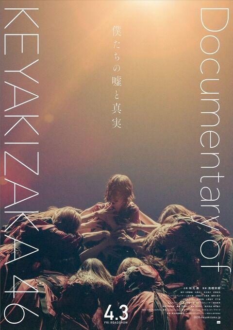 欅坂46初のドキュメンタリー映画予告編がYouTube急上昇一位に!その辺の映画より面白そうでワロタwww