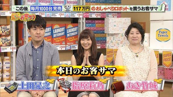 【土曜特番】気になるお客サマ こんな商品誰が買うの?「出演HKT48指原莉乃」の感想まとめ(キャプチャ画像あり)