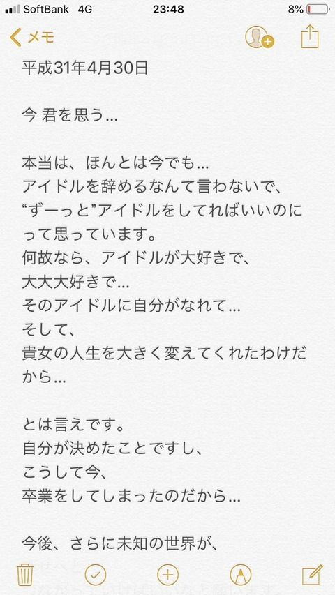 【悲報】HKT尾崎支配人「Fuckin' Rino Sashihara」wwwwwwwwwwwww